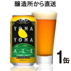 【ヤッホーブルーイング公式】よなよなエール1缶