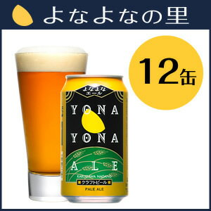 【ヤッホーブルーイング公式】よなよなエール12缶セット【送料込】