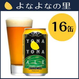 【ヤッホーブルーイング公式】よなよなエール16缶セット【送料込】