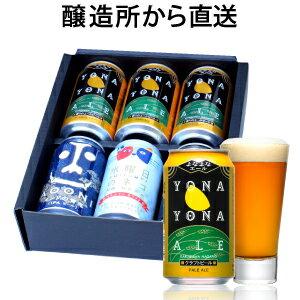 よなよなエール【金賞ギフト】4種6缶飲み比べ◆送料無料...