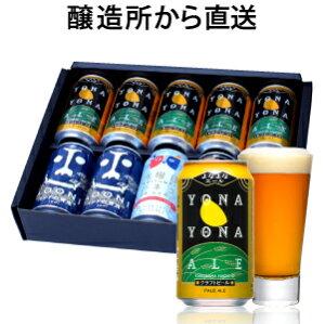よなよなエール【金賞ギフト】4種10缶飲み比べ◆送料無...