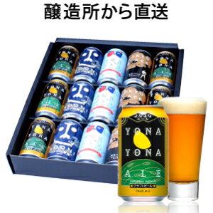 よなよなエール【冬ギフト/御歳暮】4種15缶飲み比べ◆...