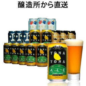 よなよなエール【金賞ギフト】4種20缶飲み比べ◆送料無...