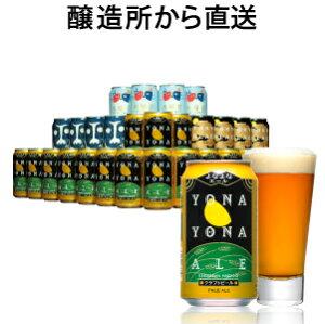 よなよなエール【金賞ギフト】4種30缶飲み比べ◆送料無...