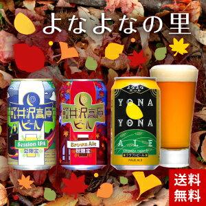 \ さようなら夏、こんにちは秋 /軽井沢よくばり飲み比...