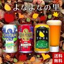 \ さようなら夏、こんにちは秋 /軽井沢よくばり飲み比べセット