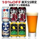 【チラシ掲載商品】10%OFF スーパーSALE限定 クラフトビールはじめてセット よなよなエール 水曜日のネコ インドの青…