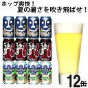 暑い夏にこそ飲みたい!ホップの魅力を感じられる3種12缶飲み比べセット ビール 送料無料 クラフトビール よなよなの…