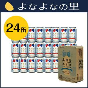【ヤッホーブルーイング公式】【定期購入コース】毎回ポイント5倍&送料無料♪水曜日のネコ 1ケース(24缶)ヤッホーブルーイング公式
