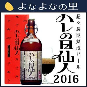 ハレの日仙人2016(クール便でお届け)
