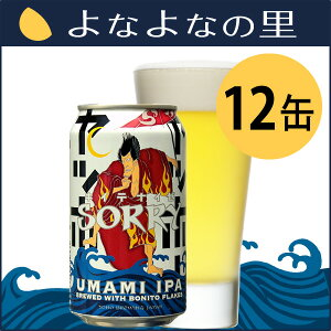 【送料無料】SORRY UMAMI IPA 12缶セッ...