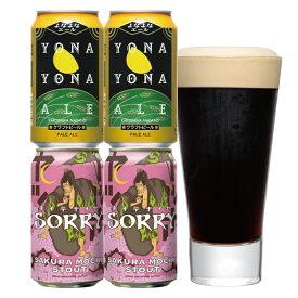 よなよなエール 新作ビール SORRY SAKURA MOCHI STOUT お試しセット 2種4缶 よなよな yonayona ビール クラフトビール
