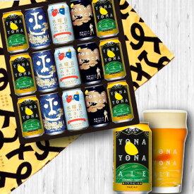 お中元 ビール プレゼント 夏ギフト よなよなエール 入 ビール ギフト 4種15缶 飲み比べ 送料無料 御中元 金賞ビール 熨斗 選べる メッセージカード ヤッホーブルーイング 公式 よなよなの里 クラフトビール 詰め合わせ インドの青鬼 水曜日のネコ 誕生日 内祝い