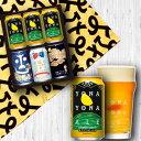 お中元 ビール プレゼント 夏ギフト よなよなエール 入 ビール ギフト 4種6缶飲み比べ 送料無料 御中元 金賞ビール 熨斗 選べる メッセージカード ヤッホーブルーイング 公式 よなよなの里 クラフトビール 詰め合わせ インドの青鬼 水曜日のネコ 誕生日 内祝い
