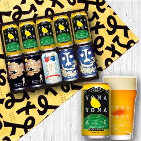 お中元 ビール プレゼント 夏ギフト よなよなエール 入 ビール ギフト 4種10缶 飲み比べ 送料無料 御中元 金賞ビール 熨斗 選べる メッセージカード ヤッホーブルーイング 公式 よなよなの里 クラフトビール 詰め合わせ インドの青鬼 水曜日のネコ 誕生日 内祝い