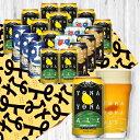 お中元 ビール プレゼント 夏ギフト よなよなエール 入 ビール ギフト 4種20缶飲み比べ 送料無料 御中元 金賞ビール …