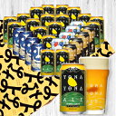 ビール ギフト プレゼント よなよなエール 入 ビールギフト 4種30缶 飲み比べ 送料無料 金賞ビール 熨斗 ヤッホーブルーイング 公式 よなよなの里 クラフトビール 詰め合わせ インドの青鬼 水曜日のネコ 誕生日 内祝い