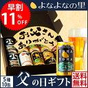 父の日 ギフト 早割【11%OFF】 よなよなエール 5種10缶ビールギフト 送料無料 限定ビール入り 飛び出すメッセージ付 …