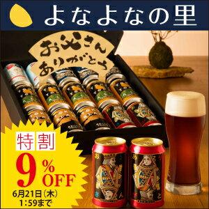 \遅れても嬉しい/特別割引9%OFF【父の日専用ビール...