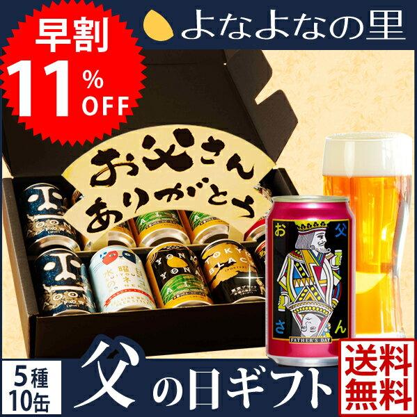 父の日 ギフト 5種10缶【早割 11%OFF】父の日限定 クラフトビール お酒 飲み比べ よなよなエール《送料無料》よなよなの里 ヤッホーブルーイング公式