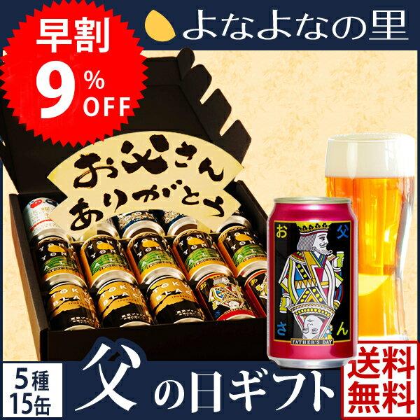 父の日 ギフト 5種15缶【早割 9%OFF】父の日限定 クラフトビール お酒 飲み比べ・よなよなエール《送料無料》よなよなの里 ヤッホーブルーイング公式