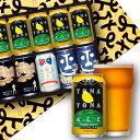 お歳暮 ビール ギフト 送料無料 よなよなエール 公式 ビールギフト 4種10缶 金賞ビール 飲み比べ プレゼント ヤッホー…