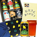 父の日ギフト プレゼント 【 ビール セット 】 醸造所直送 父の日 ギフト よなよなエール 5種 6缶 飲み比べ 贈り物 お…