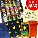 父の日 ビール ギフト 公式醸造所直送!よなよなエール 5種 15缶 金賞ビール 飲み比べ プレゼント 贈り物 セット ヤッ…