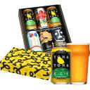 ビール 醸造所直送!公式ギフト よなよなエール ギフト 5種6缶 金賞 ビールギフト 飲み比べ プレゼント ヤッホーブル…