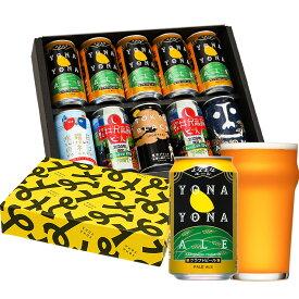 お中元 ビール ギフト 醸造所直送!公式ギフト よなよなエール 5種10缶 御中元 金賞 ビールギフト 飲み比べ プレゼント クラフトビール 詰め合わせ