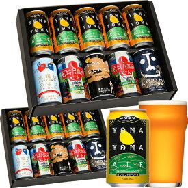 ビール 醸造所直送!公式ギフト よなよなエール ギフト 5種20缶 金賞 ビールギフト 飲み比べ プレゼント ヤッホーブルーイング よなよなの里 クラフトビール 詰め合わせ インドの青鬼 水曜日のネコ 熨斗 誕生日 内祝い 送料無料