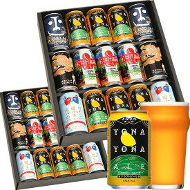 ビール 醸造所直送!公式ギフト よなよなエール ギフト 5種30缶 金賞 ビールギフト 飲み比べ プレゼント ヤッホーブルーイング よなよなの里 クラフトビール 詰め合わせ インドの青鬼 水曜日のネコ 熨斗 誕生日 内祝い 送料無料