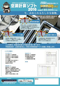 eco労師2016空調設備