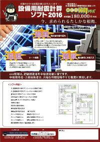 eco労師2016設備用耐震