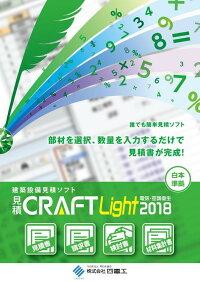 見積CRFATLight2018空調・衛生