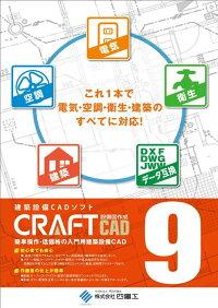 CRAFTCADVer.9