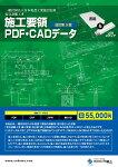 電気設備工事施工要領PDF・CADデータ