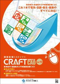 CRAFTCADVer.10