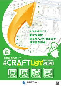 見積CRAFT Light 2020 総合