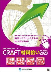 見積CRAFTLight2020機能追加オプション