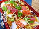 【海鮮ちらし寿司】海鮮ばら寿司出ました!出しました!豪華!海鮮チラシ寿司♪お祝いの席に、いかがですか?お食い初め・お宮参り・七五三・誕生日にと...勿論、通常購...