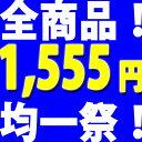 【期間限定】【楽天お買い物マラソン】全品1,555円均一祭!この機会に是非、同梱をお願い致します。超豪華!選べる均…