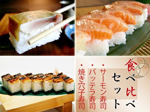 【食べ比べ3本セット】【送料無料】ランキングNo.1キングサーモン箱寿司関西の王道バッテラ実店舗No.1焼き穴子箱寿司食べ切りサイズで人気です。お手軽の6カン3本セット