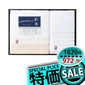日本製 今治タオル 彩白(あじろ) フェイス・ウォッシュタオル Y-GE 40% off セール SALE オフ 割引 値引き