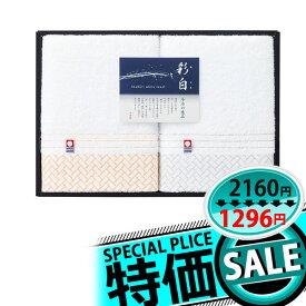 日本製 今治タオル 彩白(あじろ) フェイスタオル2枚 Y-GE 40% off セール SALE オフ 割引 値引き