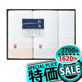 日本製 今治タオル 彩白(あじろ) フェイス・ウォッシュタオルセット 40% off セール SALE オフ 割引 値引き