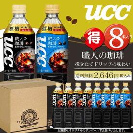 ギフト用 アイスコーヒー UCC上島珈琲 職人の珈琲 ドリンクセット ボトルコーヒー 無糖 低糖 ギフト ギフトボックス