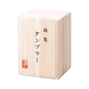 錫製タンブラー200ml赤16-1-1RDギフト贈り物内祝御祝お返し挨拶香典仏事粗供養志