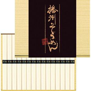 播州そうめん(15束) BSM-15 食品 セット ギフト 贈り物 内祝 御祝 お返し 挨拶 香典 仏事 粗供養 志