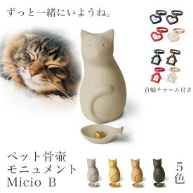 coccolino ペット用骨壺 ミーチョB 全5色 ペット供養 猫